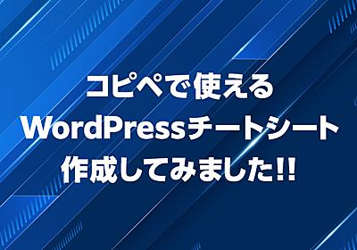 【コピペで使える】WordPressチートシート 2020 – More Web