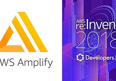 新サービス「AWS Amplify Console」登場!簡単3ステップでWebアプリのCI/CD環境を構築! #reinvent | DevelopersIO