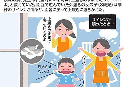 幼児の勘違い、防災のヒントに 幼稚園が27年記録:朝日新聞デジタル