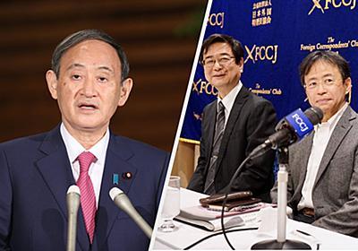 菅首相は「逃げられない」 任命拒否された6人の学者が海外メディアに訴えたこと