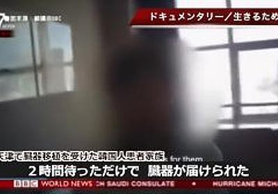 【中国臓器移植】英おとり捜査、肝臓は二時間で届いた BBC-vtdTV | 保守速報