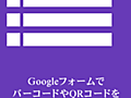 GoogleフォームでバーコードやQRコードを発効するシステムを組んでみる - 情報管理LOG