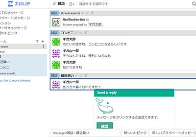 無料でSlackライクなオープンソースのチャットツール「Zulip」を使ってみた - GIGAZINE