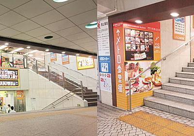 新宿西口地下の「メトロ食堂街」が9月30日で閉館へ 「ショック」「名店揃いだったのでかなり残念」など惜しむ声も (1/2) - ねとらぼ