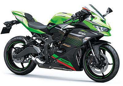 バイク業界がザワつく新型車を発売、カワサキの「市場創造力」とは | DOL特別レポート | ダイヤモンド・オンライン