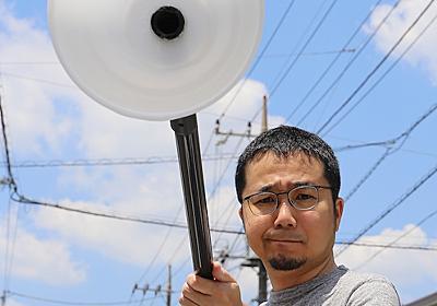 【老師オグチの家電カンフー】 日本の夏、自作の「ゴキ取りヘッド」で100発100中 - 家電 Watch