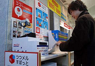 メルカリの荷物、郵便局で無料で梱包 全国展開も  :日本経済新聞