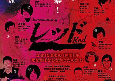 山本直樹「レッド」新章突入で毎号連載がスタート - コミックナタリー
