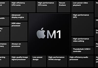 最終回:Apple Siliconがやってきた そのさらに先、「Apple ISA」への遠い道のり (1/3) - ITmedia NEWS