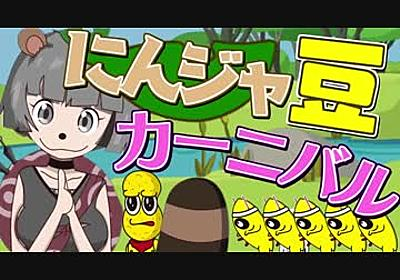 にんジャ豆カーニバル!! - ニコニコ動画