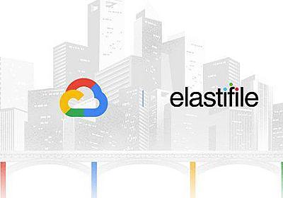 Google Cloud、ペタバイトクラスのスケーラブルなNFSサーバを実現するElastifileの買収を発表 - Publickey