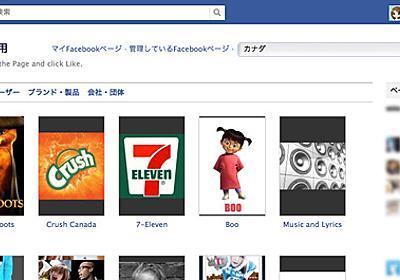 Facebookページの作り方 2012年1月版 | Webクリエイターボックス