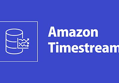 時系列特化データベースの Amazon Timestream が一般公開(GA)しました!! 時系列データの保存・検索・分析にピッタリ! | Developers.IO