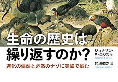 進化はどこまで予測可能なのか?──『生命の歴史は繰り返すのか?: 進化の偶然と必然のナゾに実験で挑む』 - 基本読書