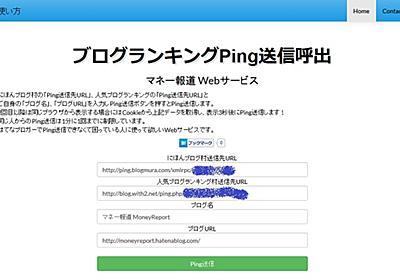 自作Webサービス「ブログランキングPing送信呼出」に改良! - マネー報道 MoneyReport