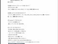 もはや保守にあらず、日本青年会議所(JC)の憲法改正ネット工作用アカウント「宇予くん」の内部告発があまりにも悲しい | BUZZAP!(バザップ!)