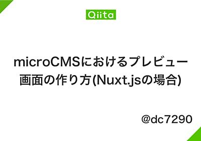 microCMSにおけるプレビュー画面の作り方(Nuxt.jsの場合) - Qiita