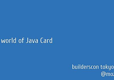Javaカードの世界 / The world of Java Card - Speaker Deck
