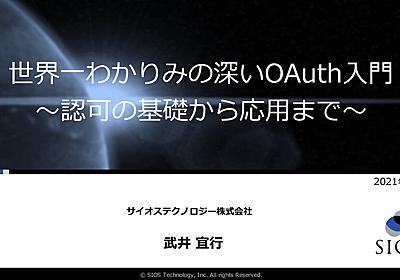 世界一わかりみの深いOAuth入門