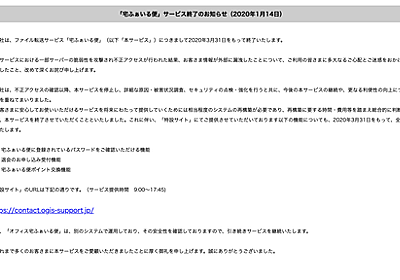 官報ブログ : ファイル転送サービス「宅ふぁいる便」が2020年3月31日をもって終了すると発表
