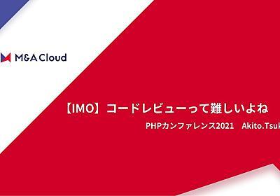 【IMO】コードレビューって難しいよね.pdf