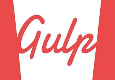 開発に便利なタスクランナー「gulp」で出来る事、導入方法などをまとめました – YATのblog