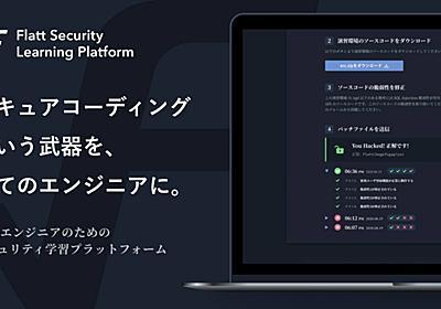 「全ての開発者にセキュリティ知識を」演習まで完全オンラインの学習サービス公開 | DIAMOND SIGNAL