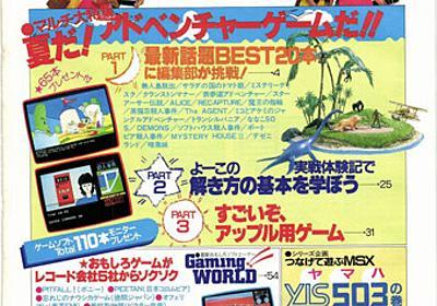 昭和末期のパソコン雑誌の広告 - 毒電波半減日記