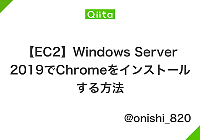 【EC2】Windows Server 2019でChromeをインストールする方法 - Qiita
