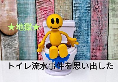 【地獄】藤井フミヤの「TRUE LOVE」を聞くと思い出すあすなろトイレ流水事件 - 転んでもただでは起きない日常