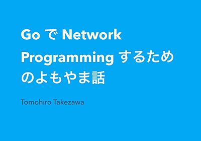Go で Network Programming するためのよもやま話 / Talk for Network Programming with Go - Speaker Deck