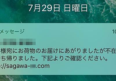 佐川急便の不正アプリ対策でトレンドマイクロがバッシングされた真相   日経 xTECH(クロステック)