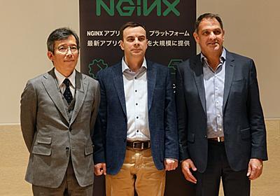 急成長のWebサーバ「NGINX」、日本市場に本格参入 東京にオフィス、サポート体制を強化 - ITmedia NEWS