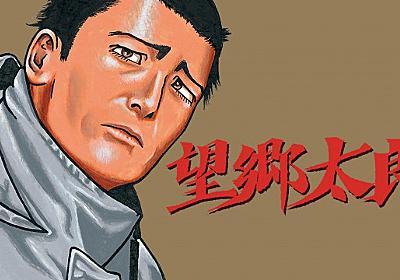 【コミックDAYS連載開始情報】『望郷太郎』(山田芳裕)が1月7日より連載開始!   電子コミックONLINE