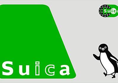 「Suica」はまもなくキャッシュレス界の王様になろうとしている そこに秘められたJR東日本の野望 - 記事詳細|Infoseekニュース