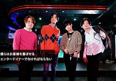 ホストたちの失恋から見る、歌舞伎町の変化と夜の仕事論 - インタビュー : CINRA.NET