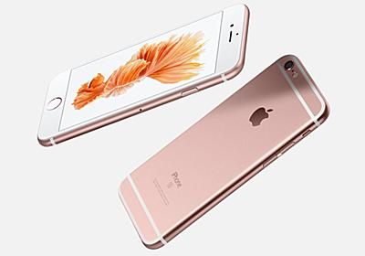 "「iPhone 6s」の""docomo with対応""が意味するもの - ITmedia Mobile"