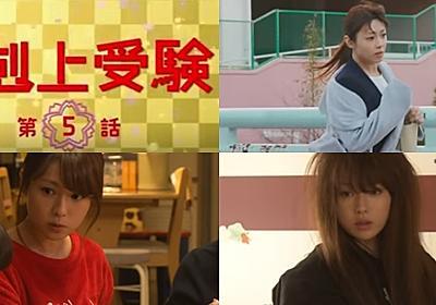 ドラマ下剋上受験第5話は深田恭子の入浴シーン以外にも見どころ満載!   赤猫ふーさん待機中!