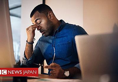 在宅勤務の会社員、約半数が「キャリアへの関心薄れた」 英調査 - BBCニュース