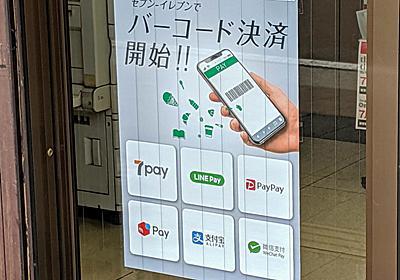 [更新]セブンHDが外部IDログインを11日17時で遮断。残高利用には手続き必要な場合も   BUSINESS INSIDER JAPAN