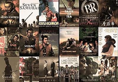 外国人「絶対に見ておくべき日本映画をまとめておいたぞ!」 : 海外の万国反応記@海外の反応