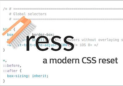 CSSリセットはこれで決まり!モダンブラウザによる相違を吸収するようカスタマイズされたスタイルシート -ress   コリス