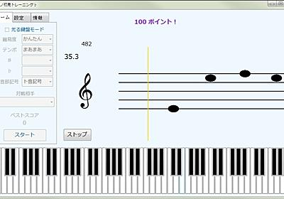 ピアノ初見練習のソフトを作成しました! - ピアノ雑記帳♭