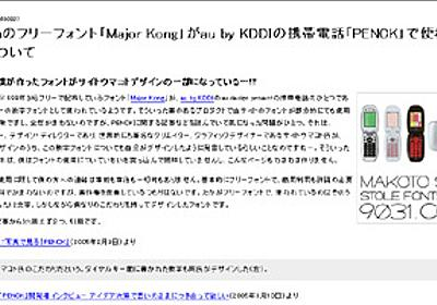「PENCKのフォントを作ったのは私です」──真の作者にKDDIが謝罪 - ITmedia Mobile