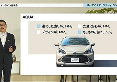トヨタ、新型「アクア」オンライン発表会 進化ポイントをチーフエンジニア 鈴木啓友氏が解説 - Car Watch
