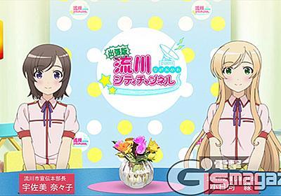 新作OVA『普通の女子校生が【ろこどる】やってみた。』発売に先駆け放送決定!! | 電撃G's magazine.com