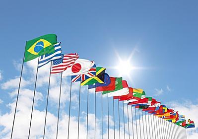 外務省、各国・地域における新型コロナウイルス感染状況 | HotelBank (ホテルバンク)