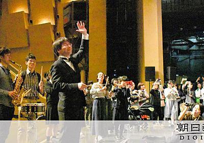 さよなら普門館、心にずっと 「吹奏楽の聖地」歴史に幕:朝日新聞デジタル