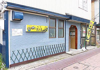 あなたは『おもしろマガジン』:函館市松陰町 もう蕎麦屋くらいしか無い!だから「カレー麺 だるま」