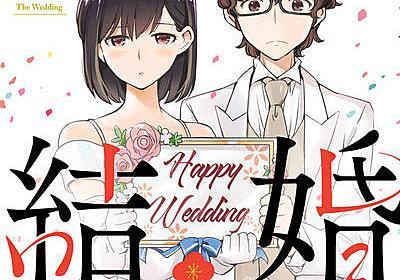 『ハヤテ』『神のみ』人気ラブコメ作家が挑戦する「結婚漫画」 少年たちに伝えたい「ハッピーエンドの続き」(前編) (1/3) - ねとらぼ